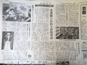 20160803【綾部】産経新聞_CNPJ