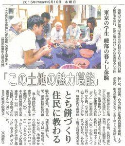 20150910【綾部】京都新聞