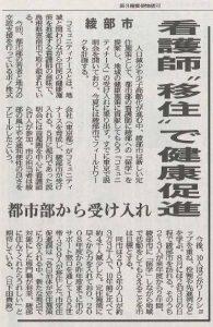 20160620【綾部】京都新聞_CNPJ