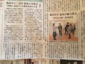 20160318【塩尻】信濃毎日新聞