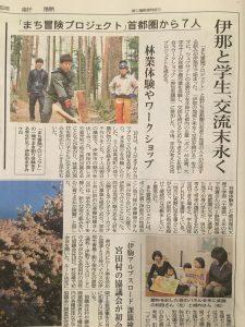 20160420【伊那】信濃毎日新聞