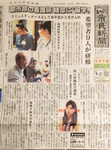 20160808【綾部】あやべ市民新聞_CNPJ