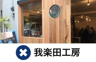 我楽田工房のイメージ