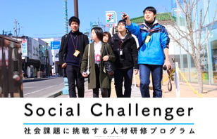 SocialChallengerのイメージ