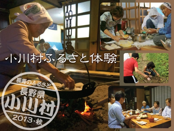 小川村ふるさと体験イベント
